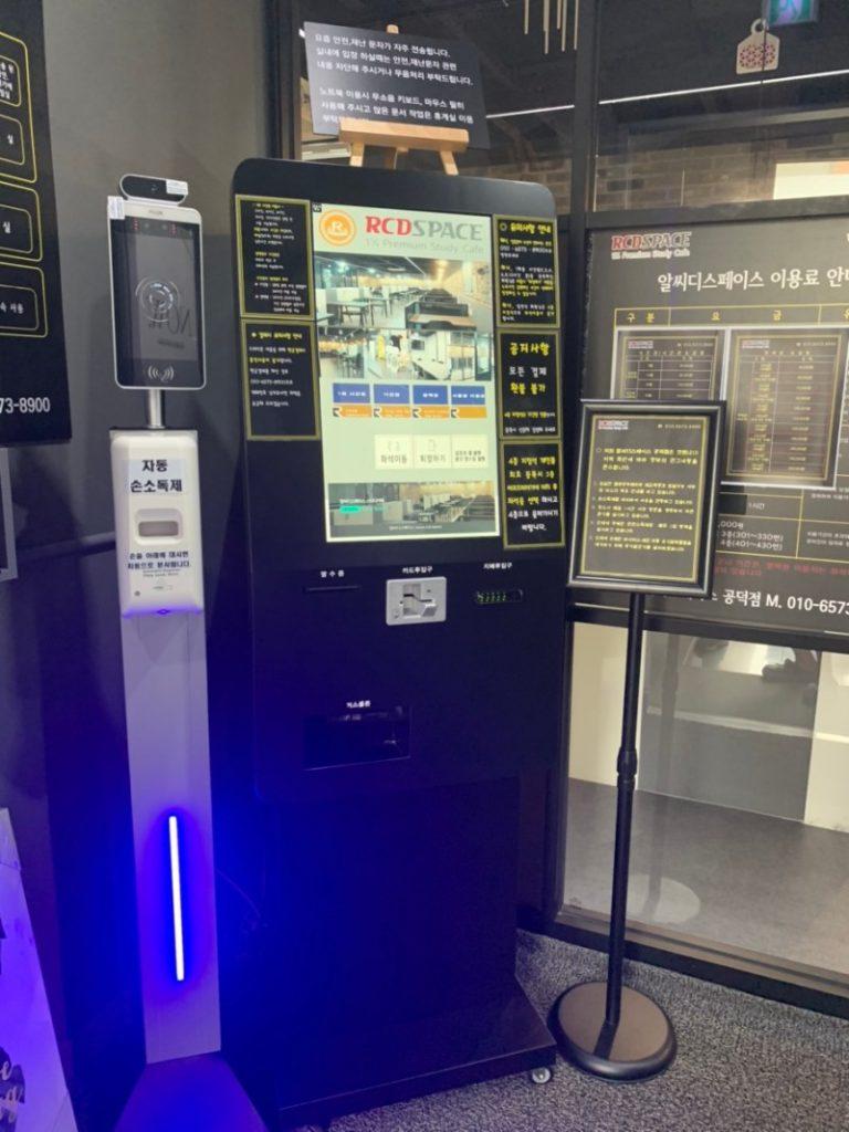 gong_kiosk